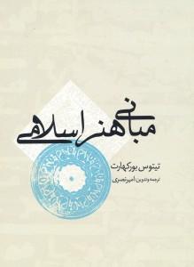 کتاب مبانی هنر اسلامي اثر تيتوس بوركهارت