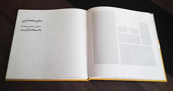 کتاب مبانی صفحه آرایی