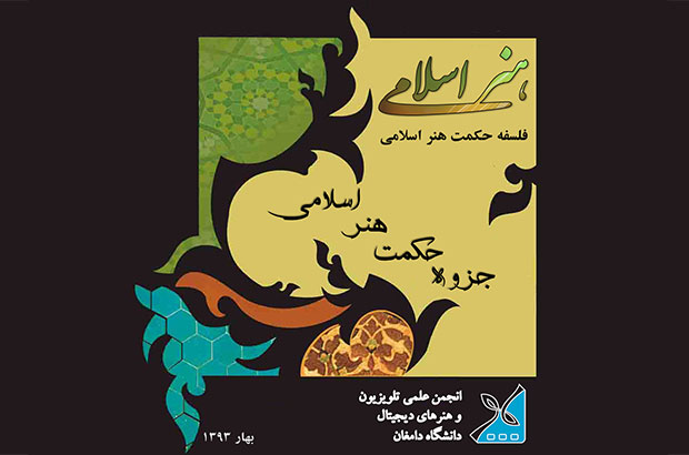 دانلود جزوه حکمت هنر اسلامی