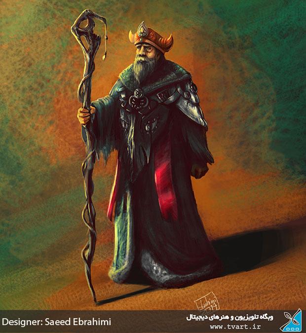پادشاه - از طراحی های دیجیتال سعید ابراهیمی