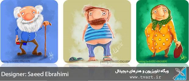 از طراحی کارکترهای سعید ابراهیمی