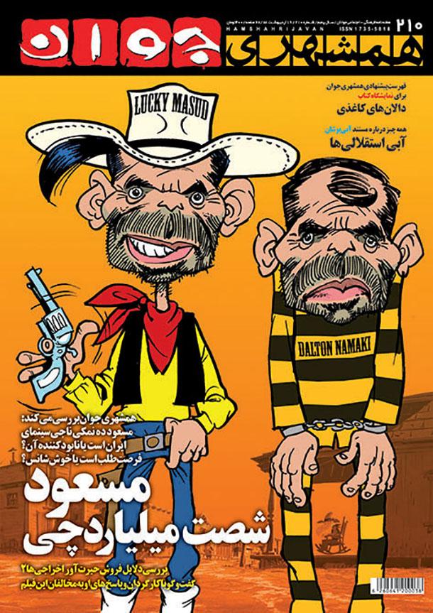 طرح جلد مجله همشهری جوان