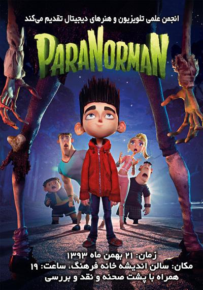 پوستر اکران انیمیشن paranorman