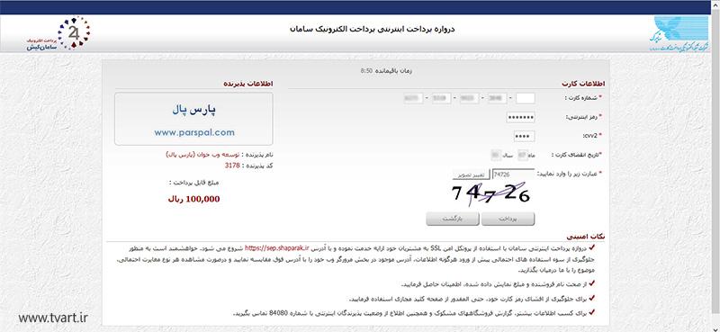 Tvart_Pay-11