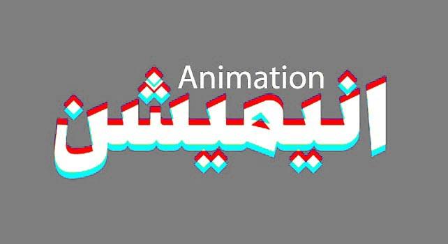 صنف انیمیشن به ثبت رسید