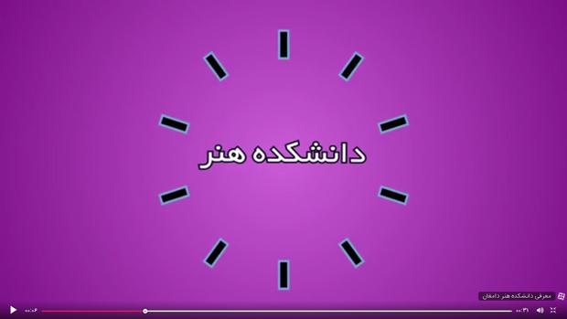 معرفی دانشکده هنر دامغان