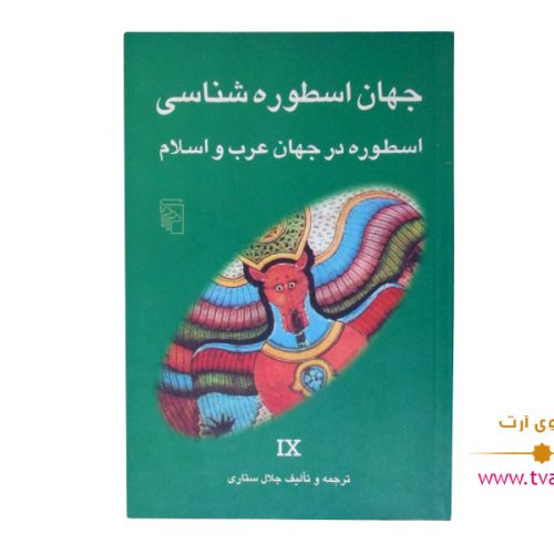 کتاب جهان اسطوره شناسی