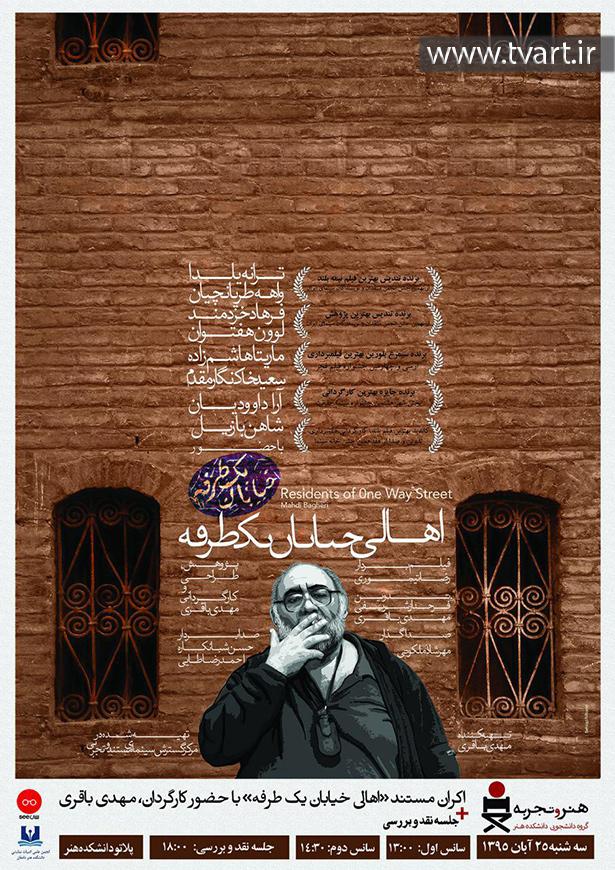 """اکران فیلم مستند """" اهالی خیابان یک طرفه"""" به کارگردانی مهدی باقری"""