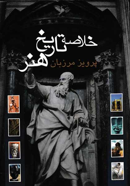 خلاصه تاریخ هنر مرزبان