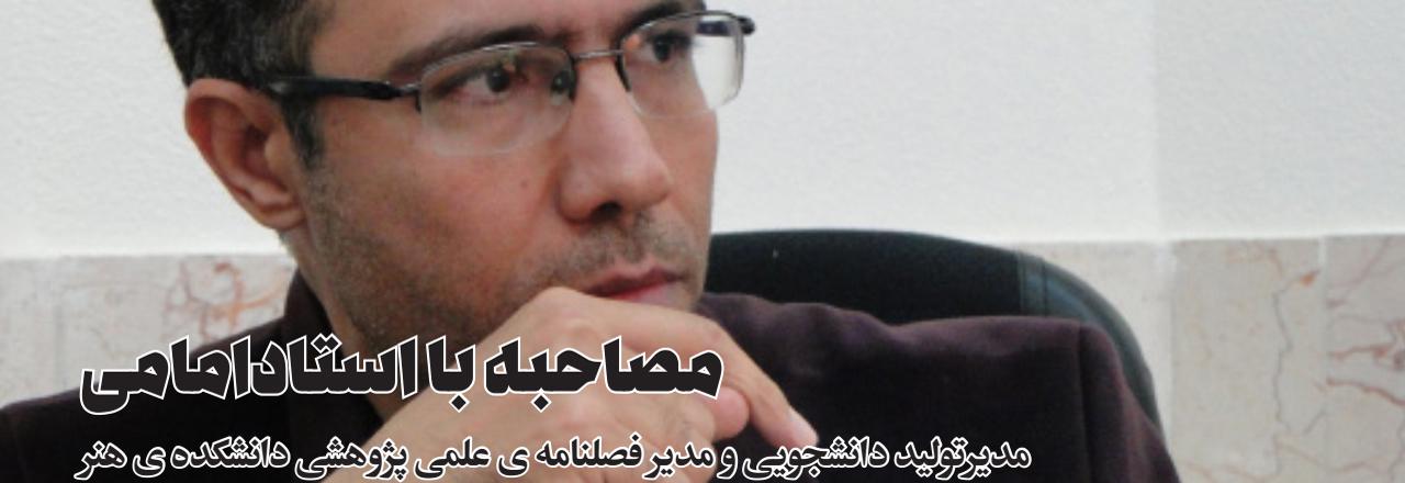 مصاحبه با استاد امامی