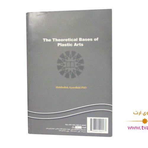 theoretical-foundations-of-visual-arts-02-tvart-ir