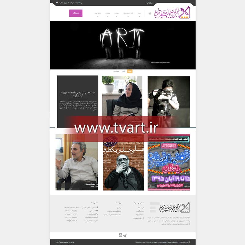 رونمایی از نسخه جدید وب سایت تی وی آرت