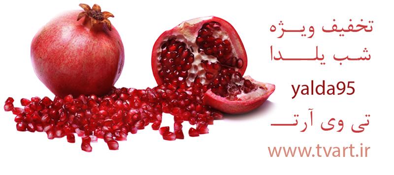 تخفیف محصولات سایت به مناسبت شب یلدا