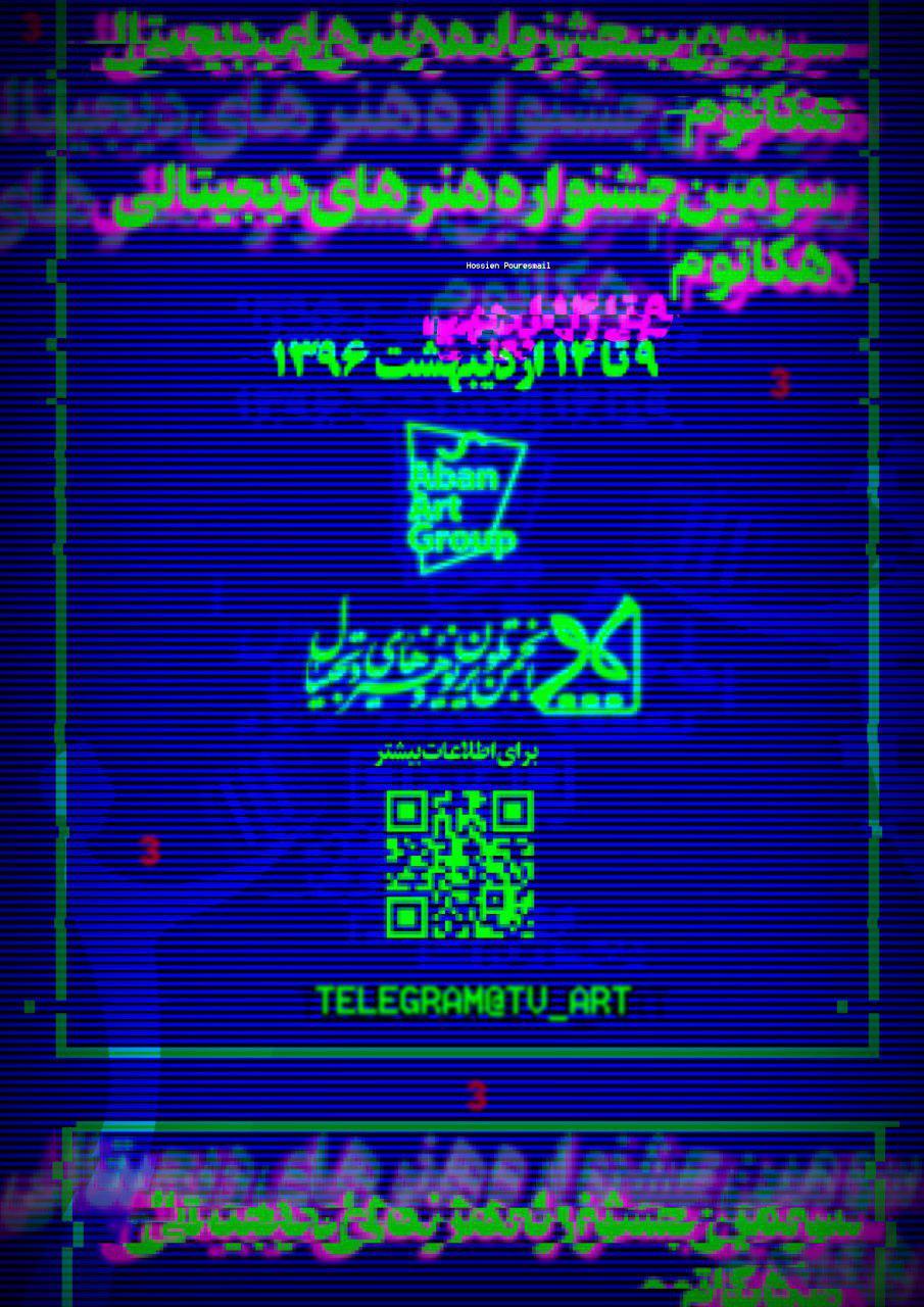سومین جشنواره تلویزیون و هنرهای دیجیتالی ( هکاتوم )